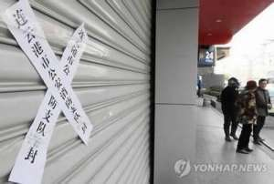 萨德事件持续发酵 众多上市公司纷纷下架韩国乐天产品