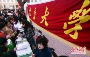 北京高招直播咨询今晚启动 19所高校分数大部分将增长